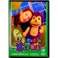 兒童英語樂園第一季(4)平裝 DVD