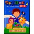 兒童英語樂園第二季(4)精裝 DVD