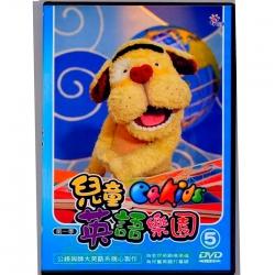 兒童英語樂園第一季(5)平裝 DVD