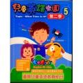 兒童英語樂園第二季(5)精裝 DVD