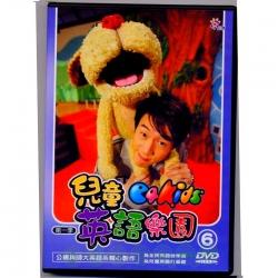 兒童英語樂園第一季(6)平裝 DVD