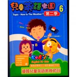 兒童英語樂園第二季(6)精裝 DVD