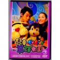 兒童英語樂園第一季(7)平裝 DVD