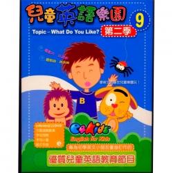 兒童英語樂園第二季(9)精裝 DVD