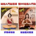 【超值雙DVD合購】孕媽咪瑜珈+瑜珈燭光饗宴