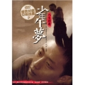 公視人生劇展 / 少年午夢 DVD
