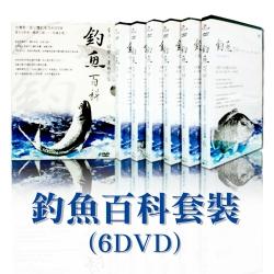 公視釣魚百科套裝(6DVD)