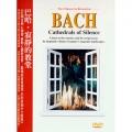 心靈音樂-巴哈寂靜的教堂 DVD