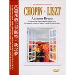 心靈音樂-當蕭邦遇上李斯特秋之夢 DVD