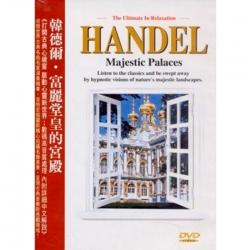 心靈音樂-韓德爾富麗堂皇的宮殿 DVD