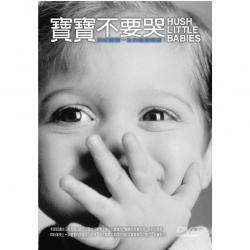 寶寶不要哭 DVD