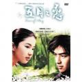 三城記系列-五月之戀 DVD