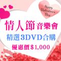 情人節音樂會精選(3DVD)合購