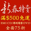 新春特賣 EMICD/得利電影DVD 全面75折