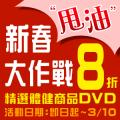 新春甩油大作戰DVD8折