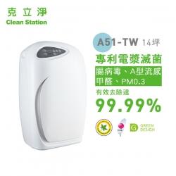 A51【克立淨】電漿滅菌空氣清淨機(9~14坪)