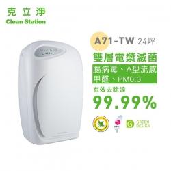 A71【克立淨】電漿滅菌空氣清淨機(14~24坪)
