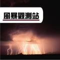 風暴觀測站