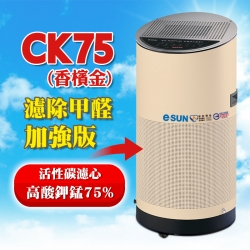 CK75(濾除甲醛加強版)─e•sun空氣淨化機