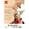 賈維 指揮 柏林愛樂 「一千零一夜」音樂會 DVD