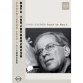 基頓‧克萊曼 回到巴哈 DVD