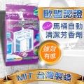 EzAce歐盟認證馬桶自動清潔芳香劑(1入)