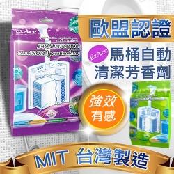 EzAce歐盟認證馬桶自動清潔芳香劑(8入)
