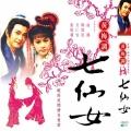 公視 黃梅調 - 七仙女 (2片裝DVD)