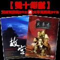 【雙十鉅獻】買故宮套裝DVD送大辛亥套裝DVD