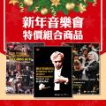 新年音樂會精選商品(3DVD)