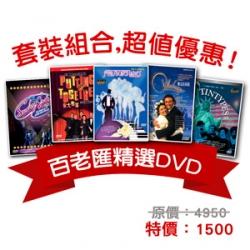 百老匯精選套裝(5DVD)