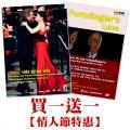 【買一送一】多明哥「愛情,我的生命」演唱會DVD + 福特萬格勒的愛與音樂DVD