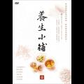 【公視】養生小舖藥膳飲食DVD(一)風寒風熱除病邪、養心安神助睡眠