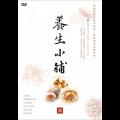【公視】養生小舖藥膳飲食DVD(二)開胃健脾助消化、調氣補血好體質