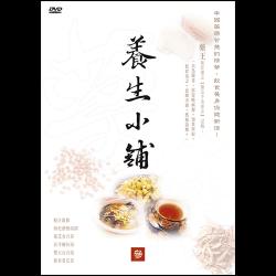 【公視】養生小舖藥膳飲食DVD(三)滋補養肝去疲勞、去暑生津涼一夏
