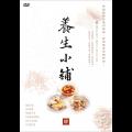 【公視】養生小舖藥膳飲食DVD(四)溫中散寒暖寒冬、調經補血增元氣