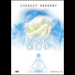 【公視】能量手DVD(1) 頭臉症狀篇、肩頸症狀篇