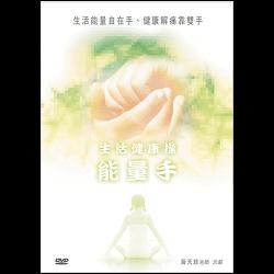 【公視】能量手DVD(2) 齒、口、喉症狀篇/耳鼻症狀篇
