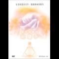【公視】能量手DVD(4) 消化器官症狀篇