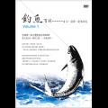 【公視】釣魚百科DVD(1) 苦花忍者、力拼石斑