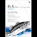 【公視】釣魚百科DVD(2) 曲腰大夢、硬漢鯁魚