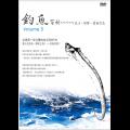 【公視】釣魚百科DVD(3) 冬獵黑白毛、船釣白帶魚