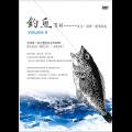 【公視】釣魚百科DVD(4) 筏釣黑鯛、深海的誘惑