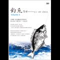 【公視】釣魚百科DVD(5) 近海釣黃雞、船釣赤鯮