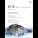 【公視】釣魚百科DVD(6) 灘釣春子、放長線釣大魚、漂流釣鶴鱵