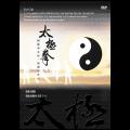 【公視】太極拳DVD(1) 簡易太極拳、初級太極拳十三式(一)
