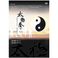 【公視】太極拳DVD(2) 初級太極拳十三式(二)、初級太極拳十三式(三)
