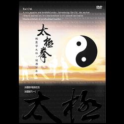【公視】太極拳DVD(5) 太極推手鬆身五法、太極推手(一)