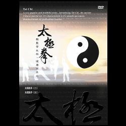 【公視】太極拳DVD(6) 太極推手(二)、太極推手(三)