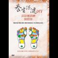 【公視】養生保健DIY-腳底反射區按摩 疼痛篇DVD